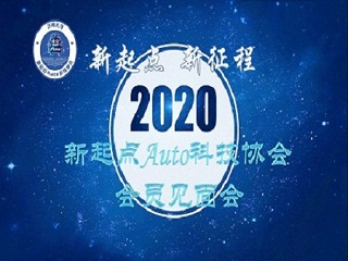 新起点Auto科技协会成功召了2020级新生会员见面会