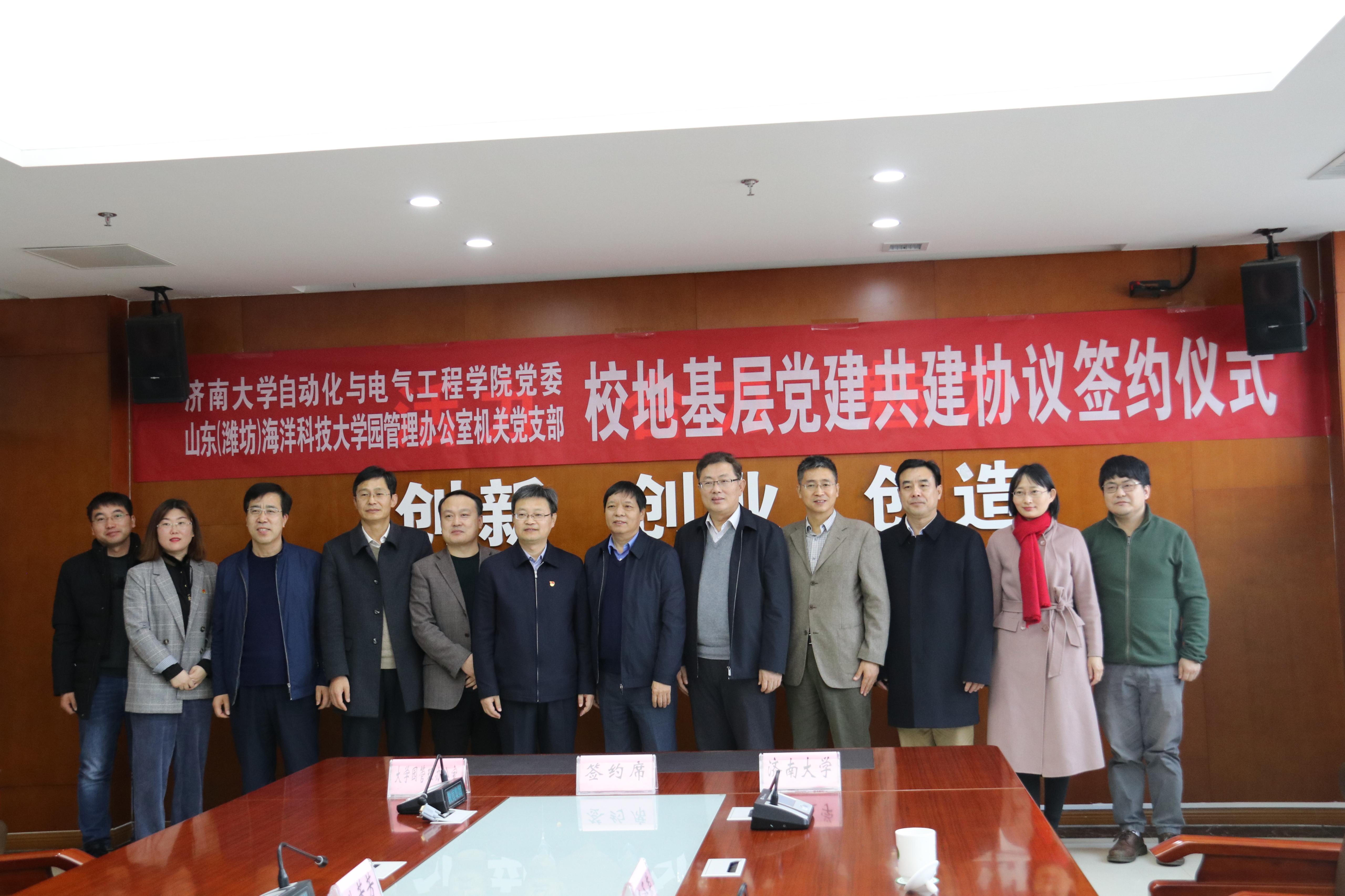 自动化与电气工程学院校地党建共建签约仪式圆满举行
